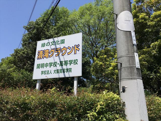 緑の文化園・清滝グラウンド(開明中学校・高等学校)看板