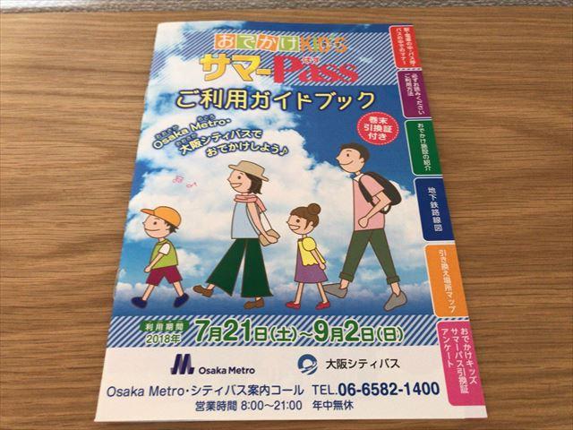 大阪メトロ&シティバス「おでかけキッズサマーパス(Pass)」ご利用ガイドブック
