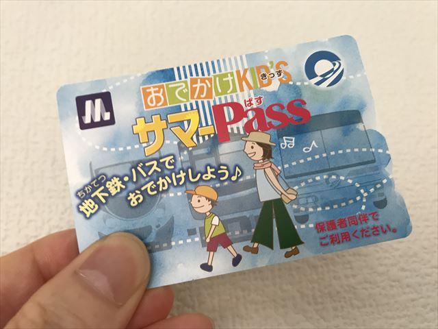大阪メトロ&シティバス「おでかけキッズサマーパス(Pass)」
