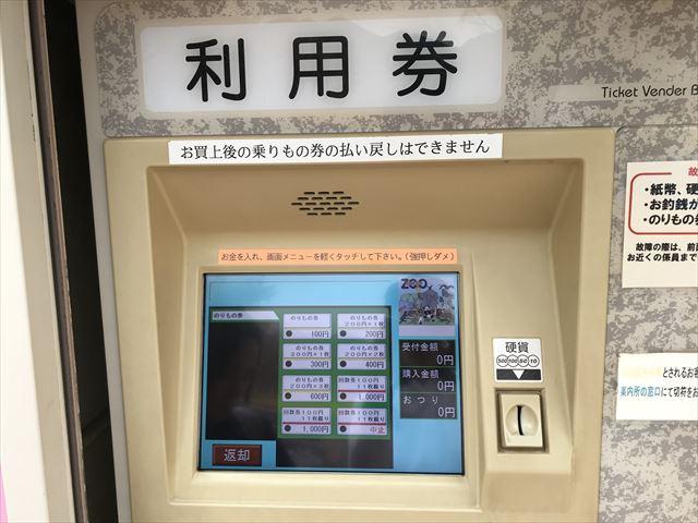 神戸王子動物園の遊園地、チケットの自動販売機