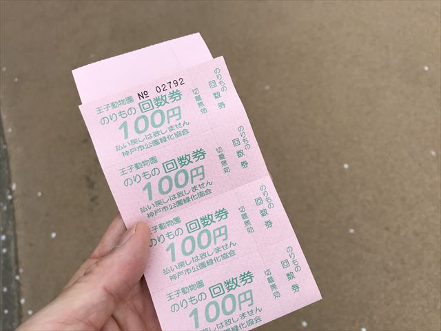 神戸王子動物園の遊園地、回数券