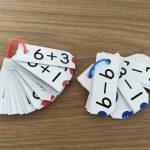 算数カード(足し算カード、引き算カード)
