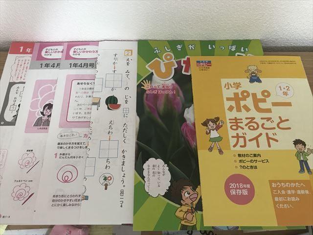 小学ポピーの教材(国語と算数の解答、情報誌「ぴかり」、ポピーまるごとガイド)