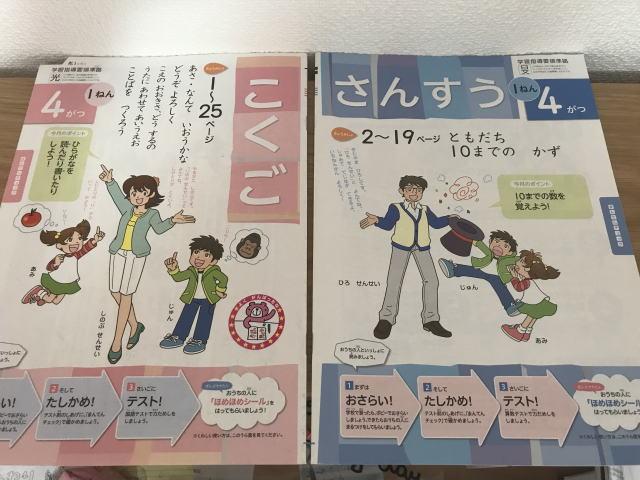 小学ポピーの教材、国語と算数ワーク