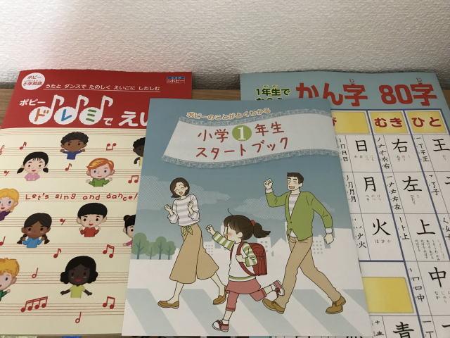 小学ポピーの教材(ドレミでえいご、小学1年生スタートブック、漢字ポスター)