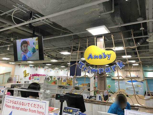「アネビートリムパーク神戸」入口カウンター