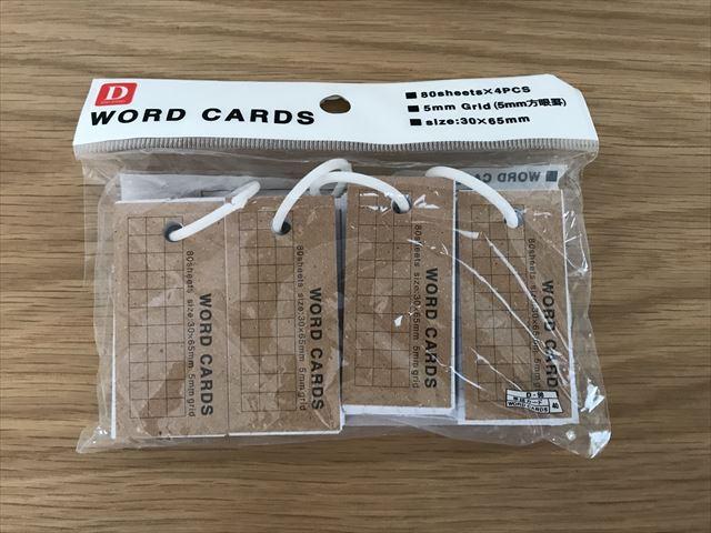 100円ショップで購入した「単語カード(ワードカード)」