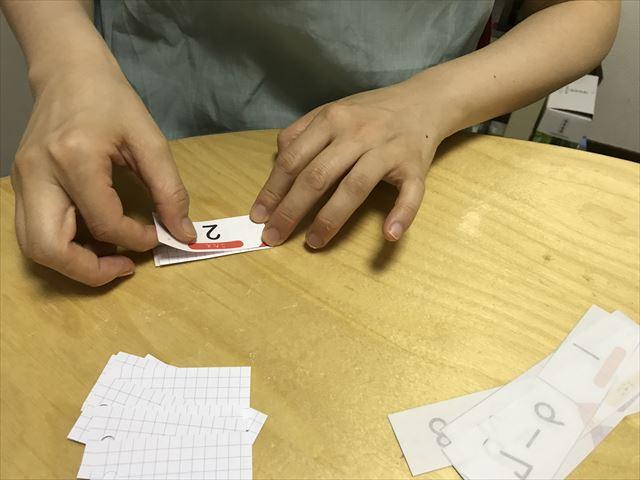 「ぷりんときっず」の計算カードを単語カードに貼りあわせる