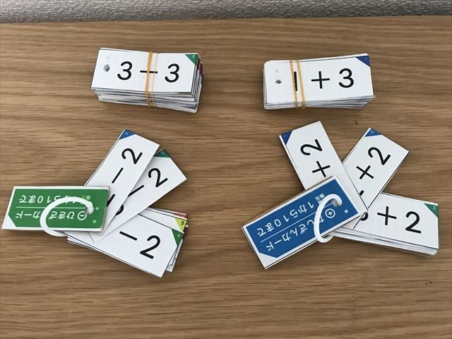 「ぷりんときっず」計算カード+2と-2だけリングに綴じた様子