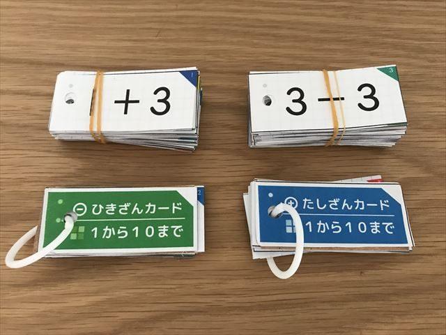 「ぷりんときっず」で自作した計算カード
