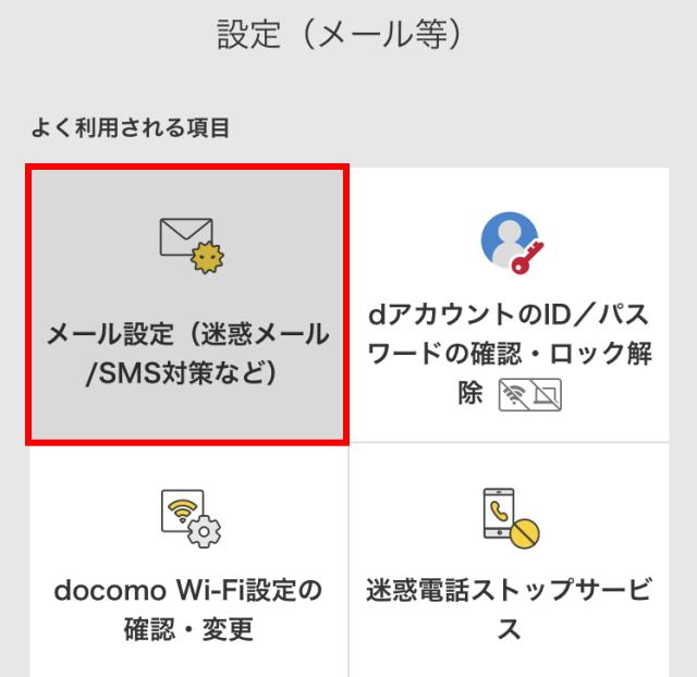 myドコモの「メール設定」画面