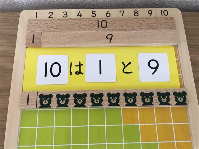 学研「木製かずさんすう」で「10は1と9」を並べる