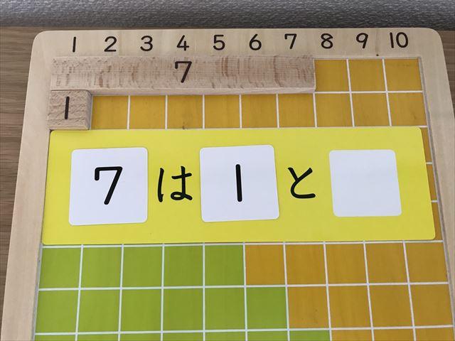 学研「木製かずさんすう」で「7は1といくつ?」という問題を出してみた