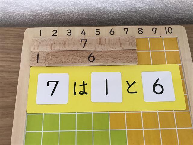 学研「木製かずさんすう」で「7は1といくつ?」という問題を子供が6という数字バーを入れた様子