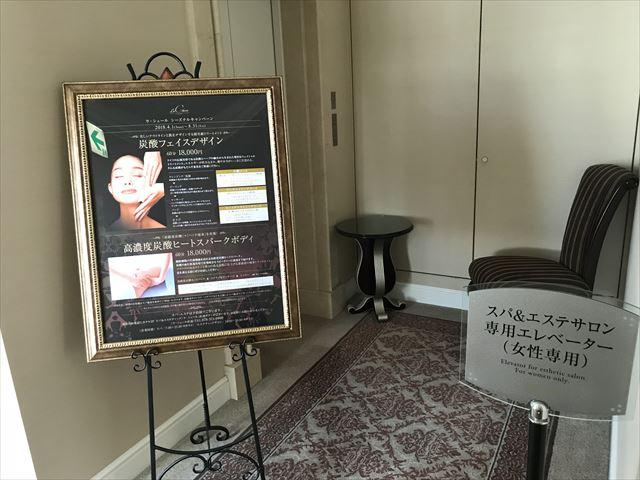 「ホテルラスイート神戸ハーバーランド」スパ&エステサロン専用エレベーター(女性専用)