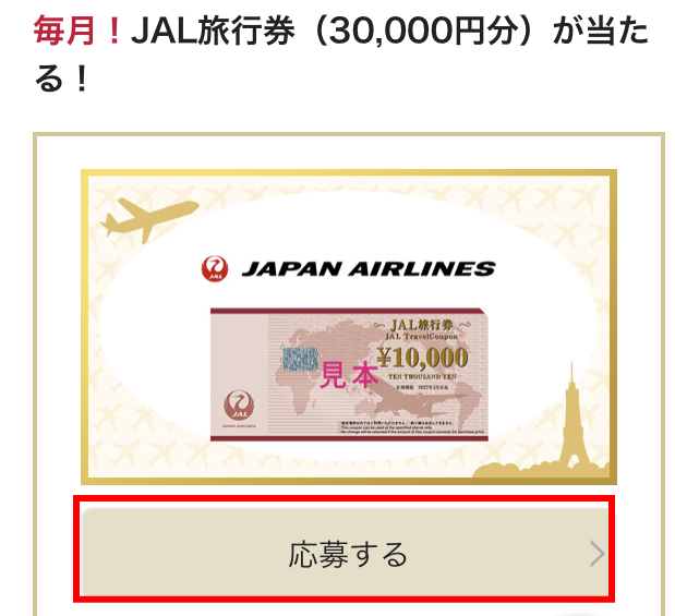 プラチナステージプレゼント「JAL旅行券」の応募画面