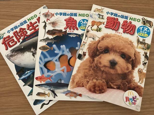 ハッピーセットの図鑑、動物、魚、危険生物の3冊