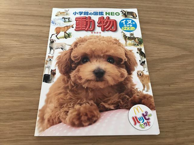 ハッピーセット「小学館の図鑑NEO」動物(犬のなかま)