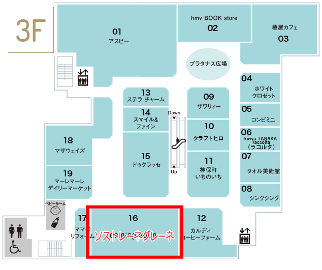 ミーツ国分寺3階フロアーマップ