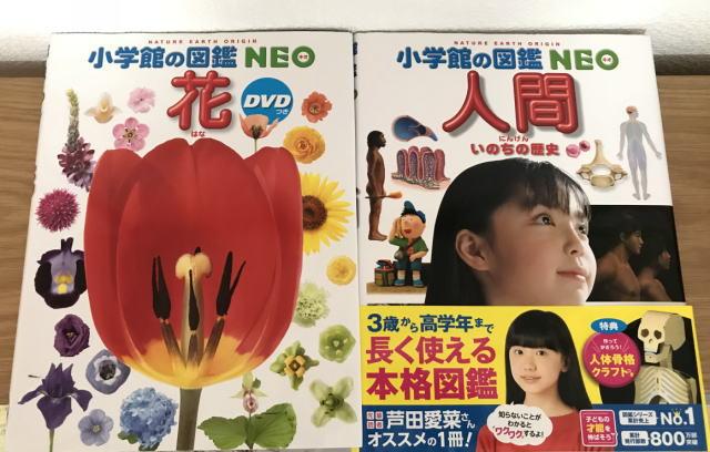 書店で購入した「小学館の図鑑NEO」花・人間