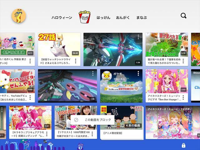 アプリ「YouTube Kids」の最初の画面