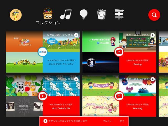 「YouTube Kidsアプリ」許可したコンテンツのみを表示を選択する画面