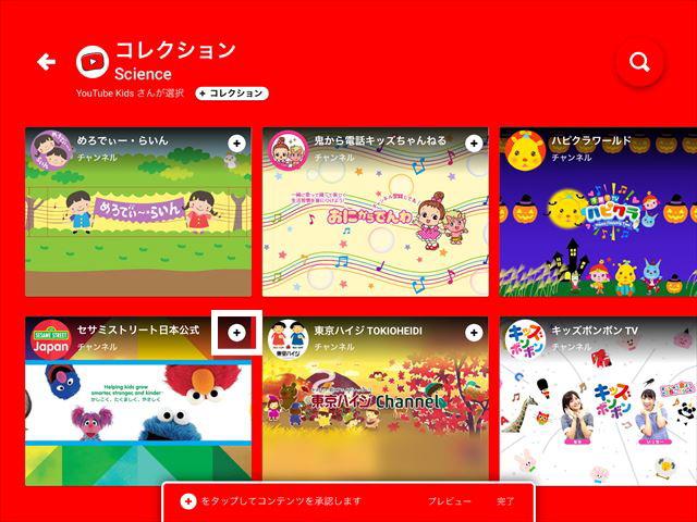 「YouTube Kidsアプリ」許可したコンテンツのみを表示を選択する。セサミストリートを追加する様子