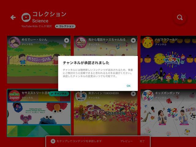 「YouTube Kidsアプリ」許可したコンテンツのみを表示を選択する。チャンネルが承認された画面