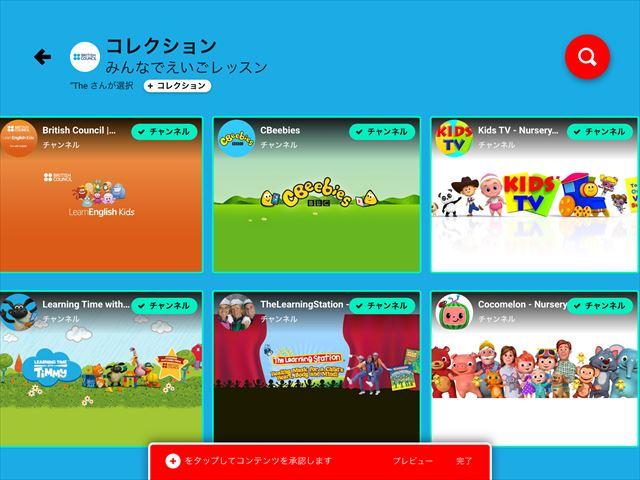 「YouTube Kidsアプリ」許可したコンテンツのみを表示を選択する。英語レッスンを追加