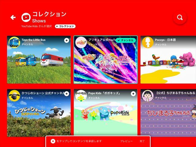 「YouTube Kidsアプリ」許可したコンテンツのみを表示を選択する。「プリキュアチャンネル」を追加
