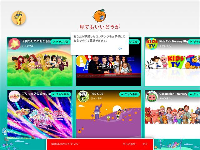 「YouTube Kidsアプリ」許可したコンテンツのみを表示を選択した後に出る画面