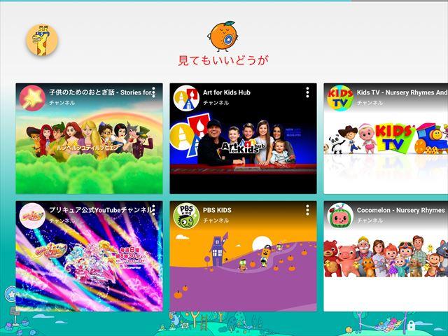 「YouTube Kidsアプリ」許可したコンテンツのみを表示を選択する。カスタマイズ完了後の画面