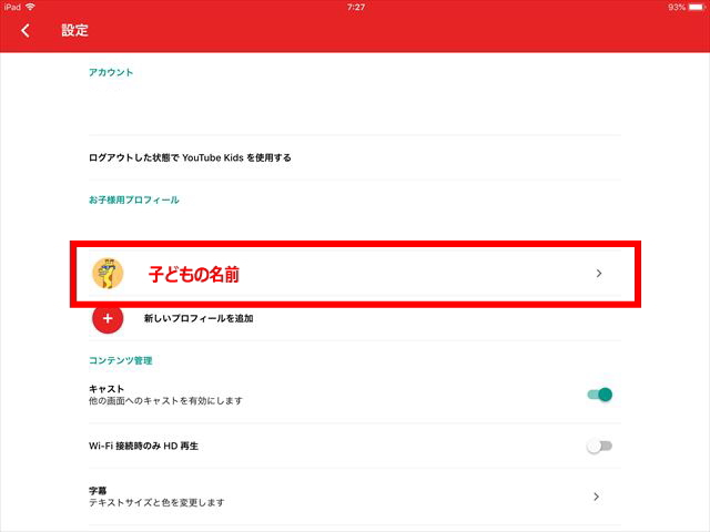 「YouTube Kidsアプリ」設定画面(保護者のみ)