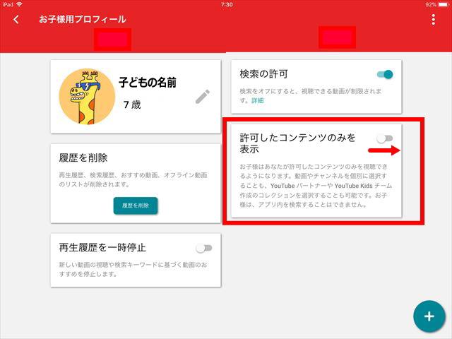 「YouTube Kidsアプリ」許可したコンテンツのみを表示