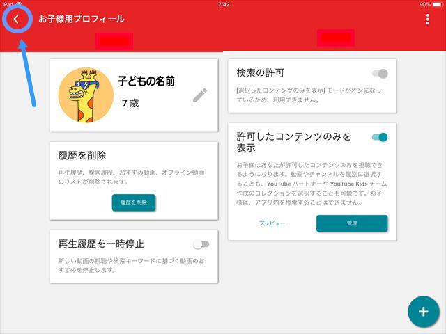 「YouTube Kidsアプリ」許可したコンテンツのみを表示を選択する。最後に戻るボタンを押す
