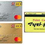 dカード、dカード GOLDとマツモトキヨシポイントカード