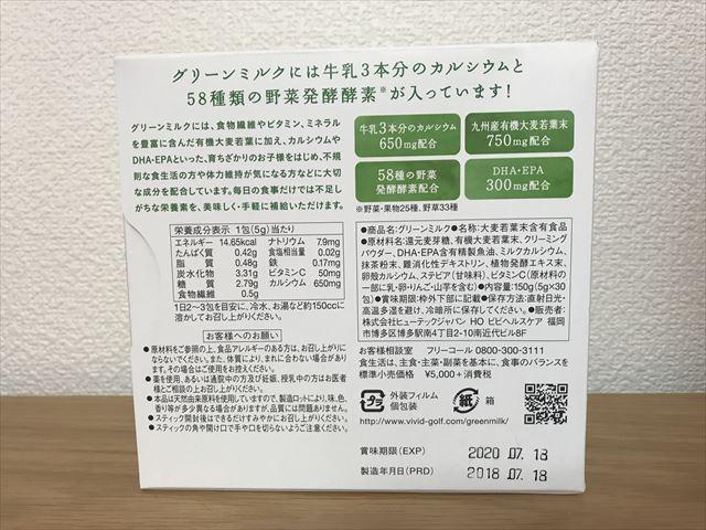 子供青汁「グリーンミルク」パッケージ裏側の栄養成分表示や原材料名など