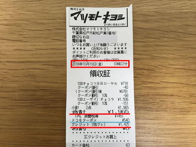 マツキヨのレシート(10/19分)