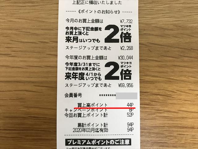 マツキヨのレシート(9/21分)のマツキヨポイント
