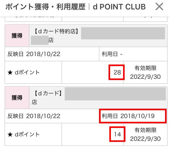 dポイント獲得履歴(マツキヨ10/19買い物分)