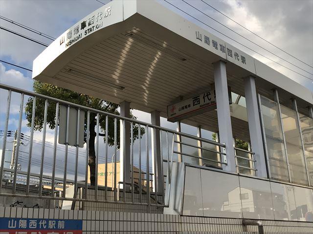 山陽電鉄「西代駅」出口