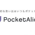 スタジオアリスのスマホアプリ「ポケットアリス」