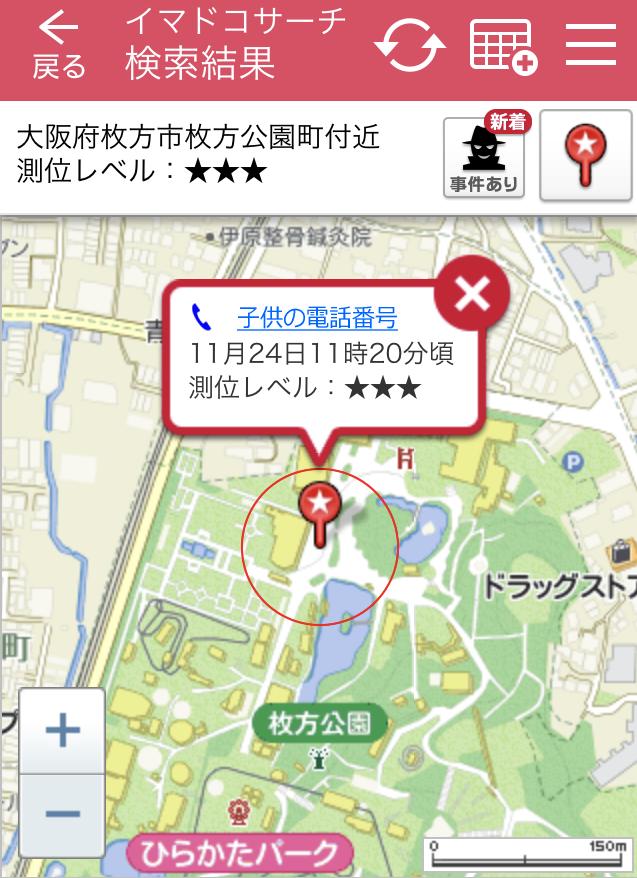 ドコモ「イマドコサーチ」検索結果の画面