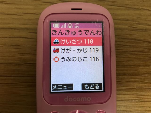 ドコモのキッズケータイ「F-03J」緊急電話