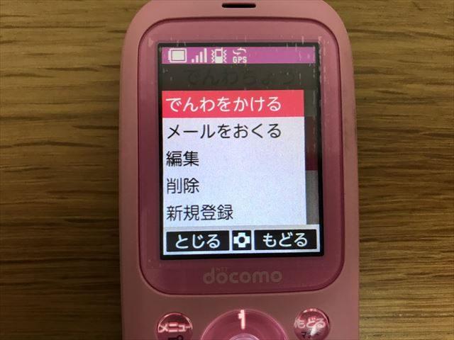 ドコモのキッズケータイ「F-03J」電話をかける、メールを送る画面