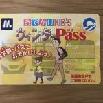 大阪メトロ&シティバス「おでかけキッズウインターパス(Pass)」