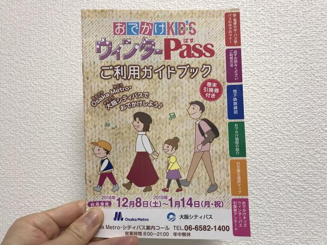 大阪メトロ&シティバス「おでかけキッズウインターパス(Pass)」ご利用ガイドブック