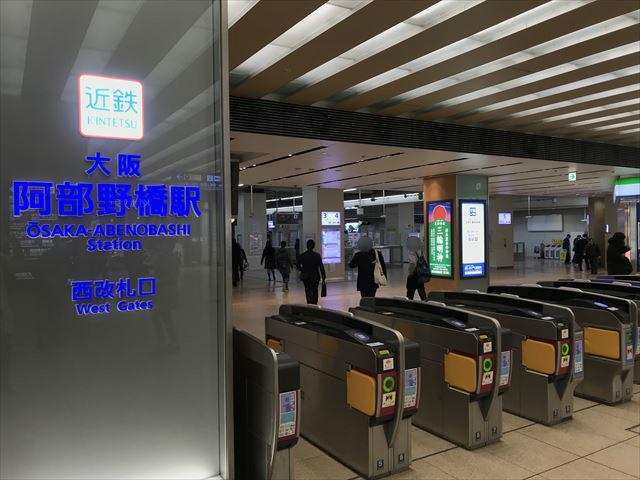 近鉄電車「大阪阿部野橋駅」改札