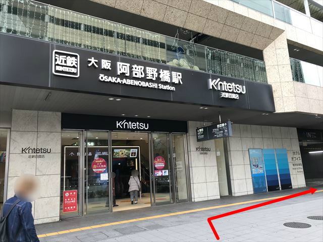 JR天王寺駅東口前の横断歩道を渡ったあたり