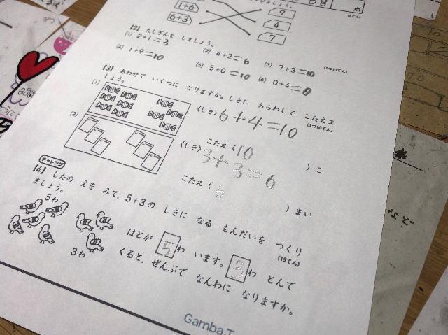 がんばる舎「gambaエース」1年算数の全問題を解いた様子